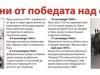 """Изложба за """"Катюшата"""""""