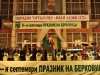 Празник на Берковица