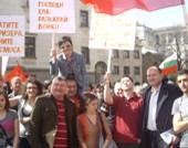 Протест в София - 2001