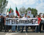 Протест в защита на Е-79 - 13 септември 2014 г.