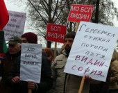 Видин, протест, митница, е-79 - 5 декември 2014 г.