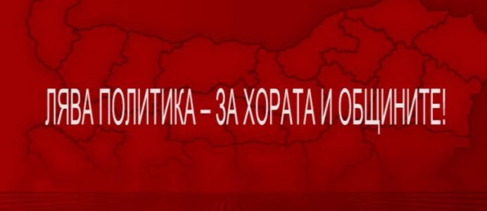 Клип за хода на кампанията за Местни избори 2015