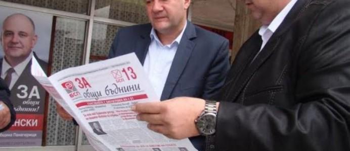Михаил Миков в Панагюрище - 11 октомври 2015 г.