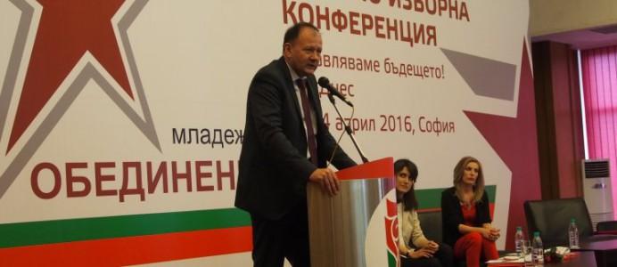 Михаил Миков - Конгрес младежи - 23 април 2016 г.