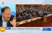 Миков: БСП не очертава ясно политическия си профил, своята идентичност